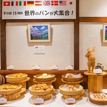 【ル・マッターホルン】朝食/クロワッサンやライ麦パンなど世界のパンを焼きたてでご用意