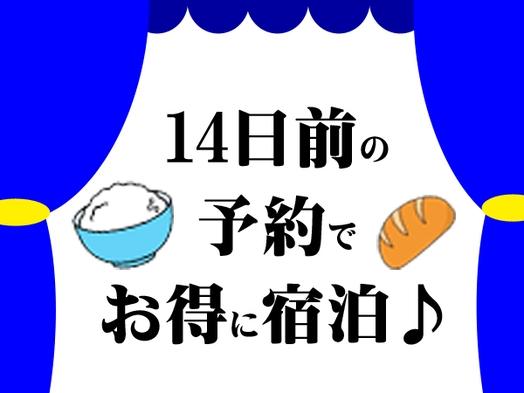 【さき楽14】早めの予約が断然お得!14日前予約◆朝食付き