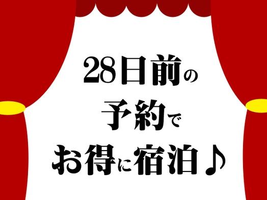 【さき楽28】早めの予約が断然お得!28日前予約◆素泊り