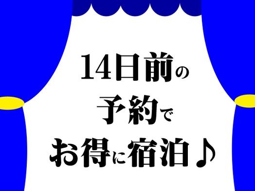 【さき楽14】早めの予約が断然お得!14日前予約◆素泊り