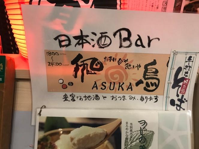 日本酒bar~飛鳥~