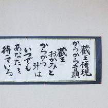 *[館内一例]大女将と女将のセンスで集められた作品が飾られる館内。