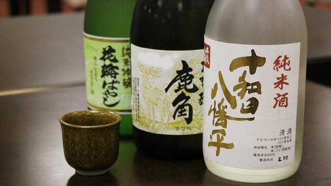 【巡るたび、出会う旅。東北】秋田の地酒3種飲み比べ♪旬の郷土料理に舌鼓★お料理は「小町コース」★