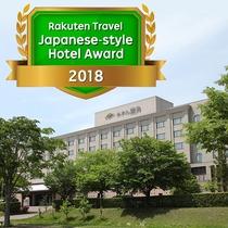楽天トラベル 日本の宿アワード2018受賞