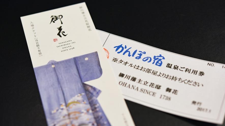 *【宿泊特典】国指定名勝 立花氏庭園無料チケット
