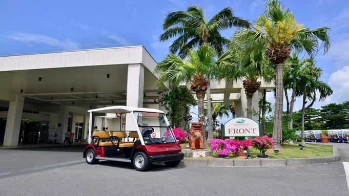 【夏秋旅セール】南国リゾートの魅力が揃った広大な「街」カヌチャステイ<レンタルカート付き>