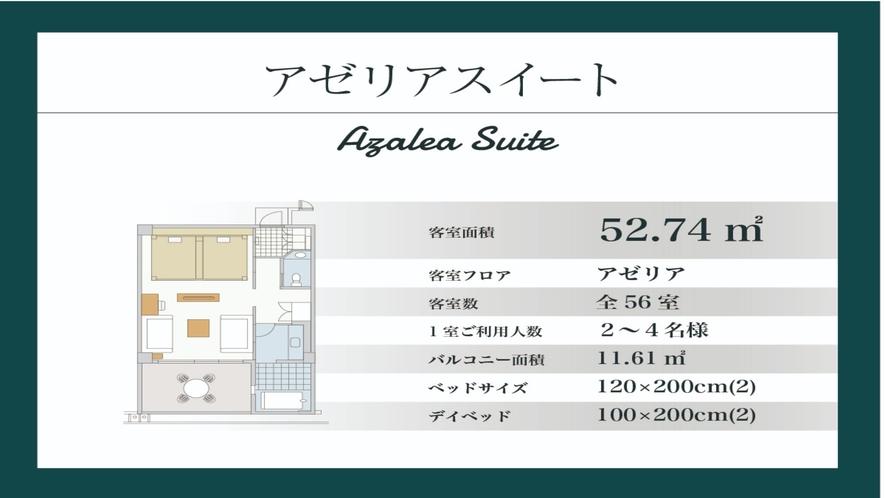 【アゼリアスイート/52.74平米】アゼリア棟(間取り図)