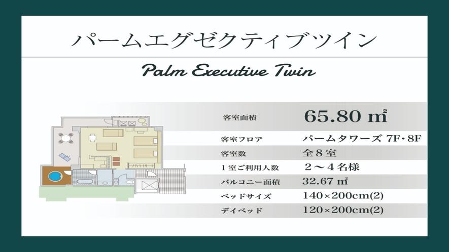 【パームエグゼクティブツイン/65.80平米】パームタワーズ棟7〜8階(間取り図)