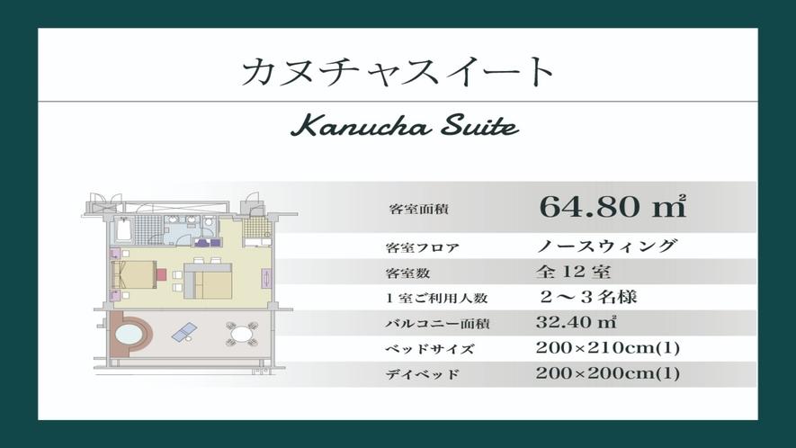 【カヌチャスイート/64.80平米】ノースウイング棟4階(間取り図)