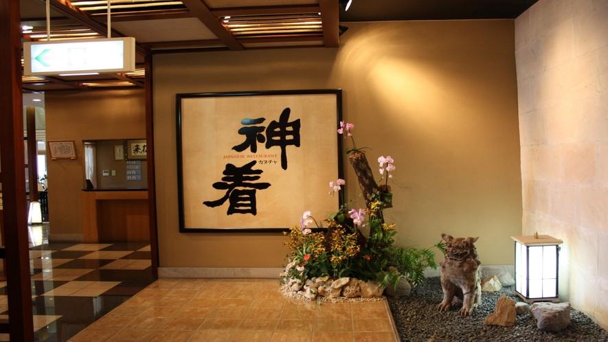 【和食】和食レストラン「神着(カヌチャ)」