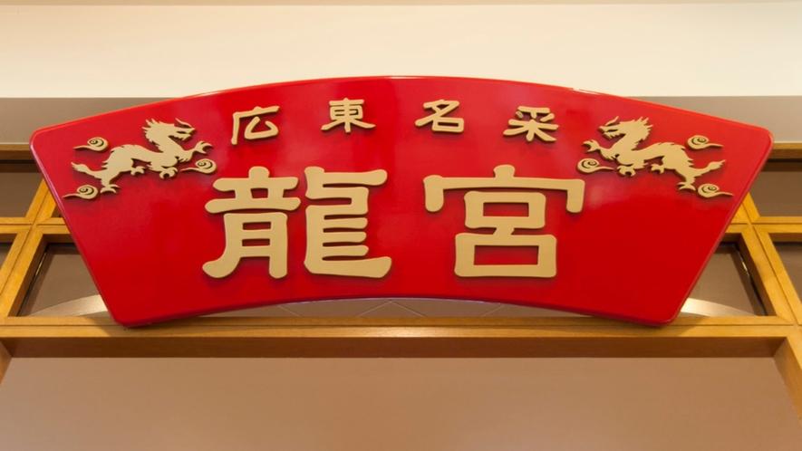 【中華】広東名菜「龍宮(リュウキュウ)」