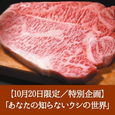【10月20日限定】和牛の最高峰『尾崎牛』&丹後の食を楽しむ会[K000OZ-m]