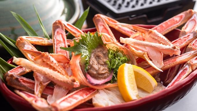 【冬★平日限定】お手軽に蟹を堪能できちゃいます!魚介のお造り付◆カニトクコース[ZK003CA]