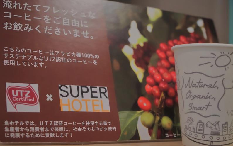 UTZ認証アラビカ種100%のウェルカムコーヒーをご用意しております。