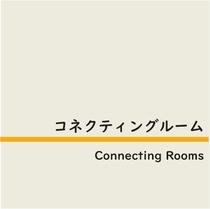 【コネクティングルーム】中でつながる隣同士2部屋セットルーム。家族旅行におすすめ☆