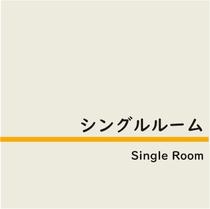 【スタンダードルーム】140㎝幅ダブルベッド