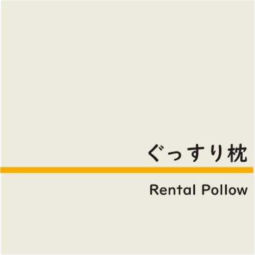 ぐっすり枕【貸出枕・数量限定】