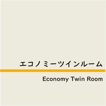 【エコノミーツインルーム】100cm幅のシングルベッド2台のお部屋です