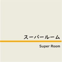 【スーパールーム◆上下型ツイン】140cm幅ダブルベッド+シングルロフトベッド