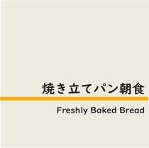 焼き立てパン朝食
