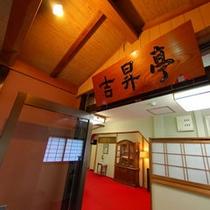 吉昇亭 入口