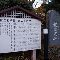 箱根八里作曲記念碑