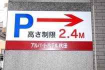 第一駐車場高さ制限