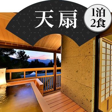 【天扇●1泊2食】温泉露天付特別室キャンペーン