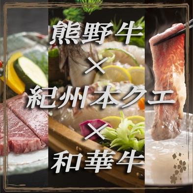 【わかやまリフレッシュプラン2nd対象】 和歌山の高級食材が楽しめる♪豪華会席プラン☆