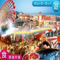 和歌山マリーナシティまで、車で20分♪イベント盛りだくさん♪