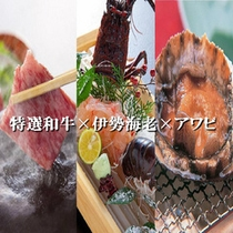 三大美味♪グルメチョイス☆特選和牛×伊勢海老×アワビ