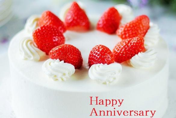【ホールケーキ付】Happy Anniversary♪大切なあなたへ「おめでとう!!」
