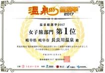 温泉総選挙2017「女子旅部門」第1位 表彰状