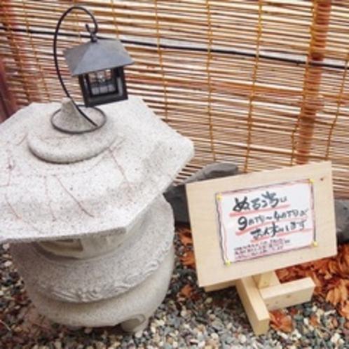 ぬる湯は、外気の温度で湯の温度が変わります。