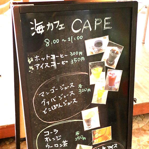 ◎【海カフェ・CAPE】お好みのドリンクで癒しのひと時を