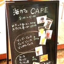 【海カフェ・CAPE】お好みのドリンクで癒しのひと時を