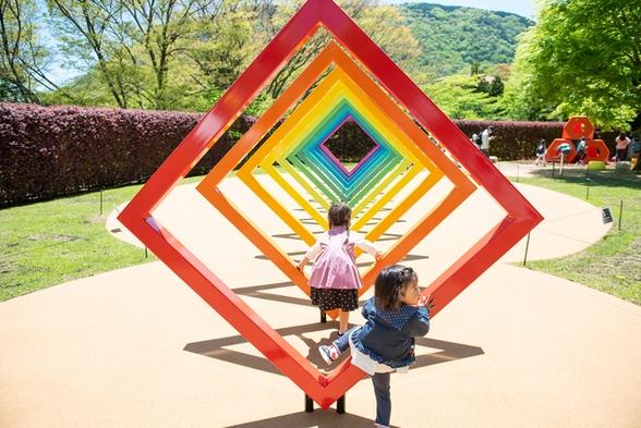 【★お子様歓迎★】家族旅行応援Aプラン/彫刻の森美術館付