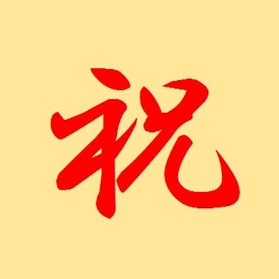 【長寿のお祝い】ご両親・祖父母への感謝と長寿を家族で祝う☆記念日プラン☆