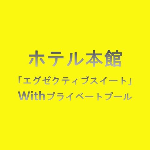 Withプライベートプールロゴ