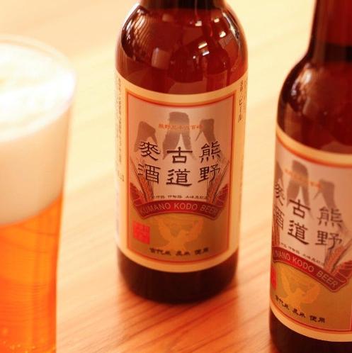 【ドリンク】地ビール 熊野古道麦酒 ※イメージ