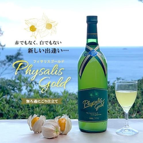 【ドリンク】フィサリスゴールド(フルーツホウズキワイン) ※イメージ