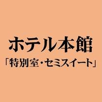 【ホテル本館】特別室・セミスイート