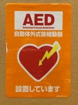 AED設置してあります。