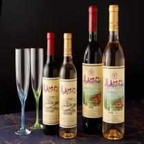 地元ワイナリー「月山ワイン」をご用意しております