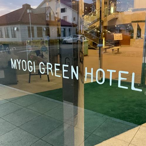 妙義グリーンホテル&テラスです
