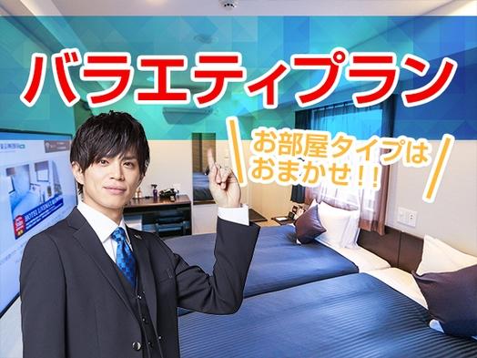 ★お部屋タイプお任せ【全室Wi-Fi接続無料】