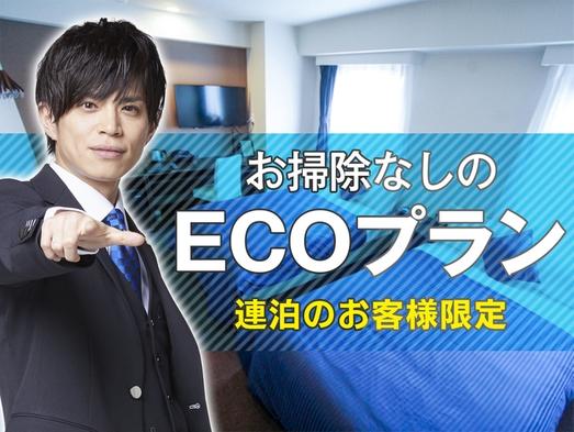 【連泊清掃無しECO】【全室Wi-Fi無料】【素泊り】