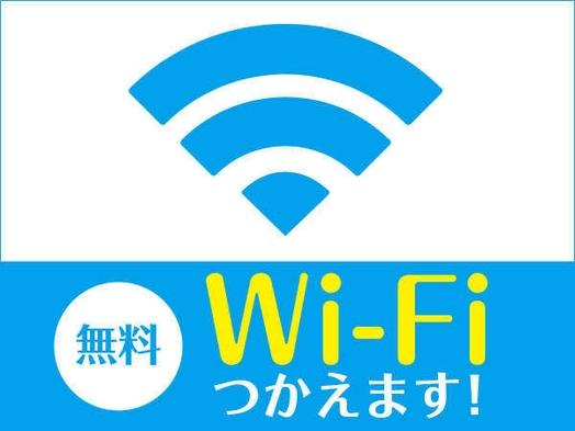 【当日限定】見つけたらラッキー♪直前割タイムセールプラン【全室Wi-Fi接続無料】
