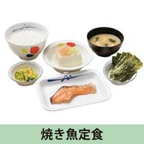 松屋焼き魚