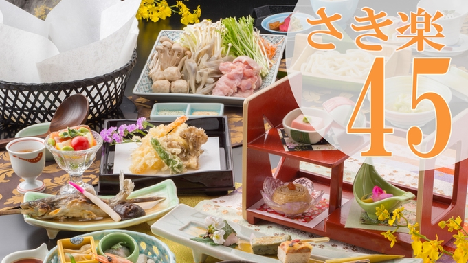 【さき楽45】 45日前のご予約でお一人様『1,000円OFF♪』〜夕食は料亭食〜